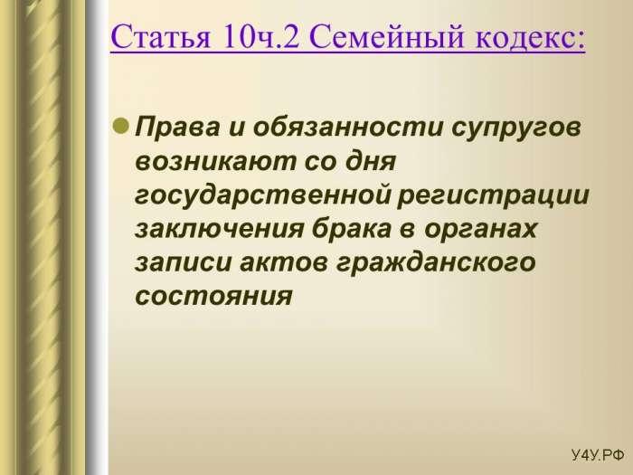 семейный кодекс статья 10